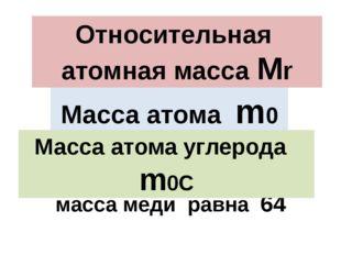 Относительная атомная масса меди равна 64 Относительная атомная масса Мr Масс