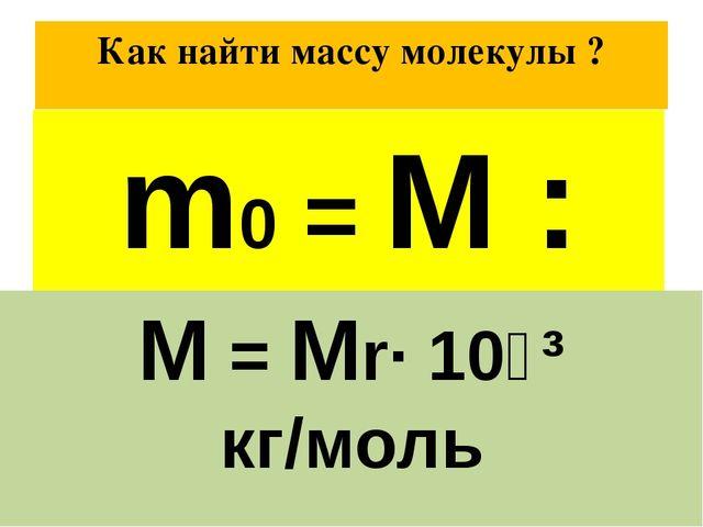 Как найти массу молекулы ? Масса 1 моль вещества равна М Число атомов в 1 мол...