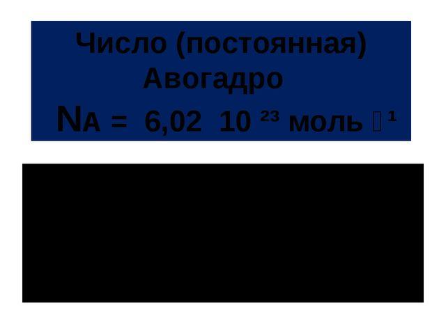В 1 моль любого вещества содержится 6,02 10 ²³ частиц Число (постоянная) Авог...