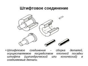 Штифтовое соединение Штифтовое соединение - сборка деталей, осуществляемое по