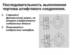 Последовательность выполнения чертежа штифтового соединения. Строится фронтал