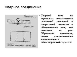 Сварное соединение Сварной шов на чертежах показывается сплошной основной и ш