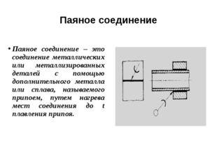Паяное соединение Паяное соединение – это соединение металлических или металл