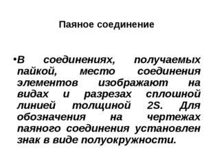 Паяное соединение В соединениях, получаемых пайкой, место соединения элементо