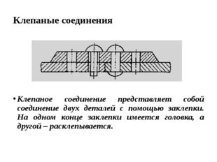 Клепаные соединения Клепаное соединение представляет собой соединение двух де