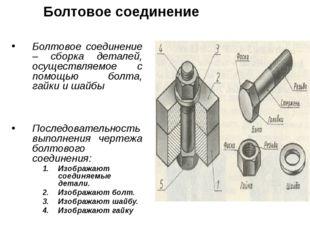 Болтовое соединение Болтовое соединение – сборка деталей, осуществляемое с по