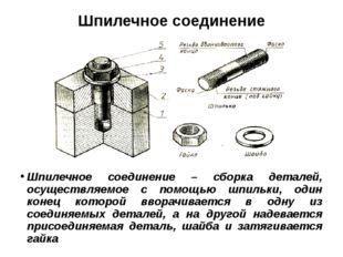 Шпилечное соединение Шпилечное соединение – сборка деталей, осуществляемое с