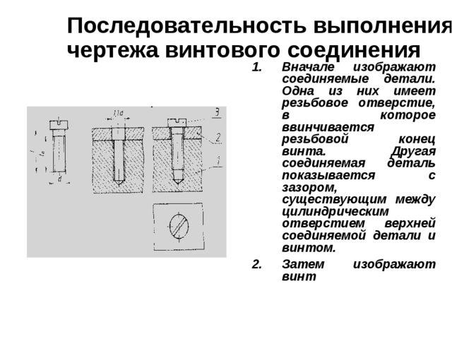 Последовательность выполнения чертежа винтового соединения Вначале изображают...