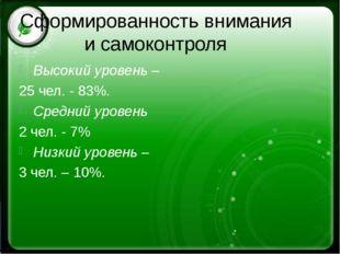 Сформированность внимания и самоконтроля Высокий уровень – 25 чел. - 83%. Сре
