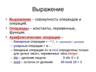 Выражение Выражение – совокупность операндов и операций. Операнды – константы