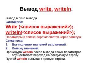 Вывод write, writeln. Вывод в окно вывода Синтаксис: Write (); writeln(); Пар