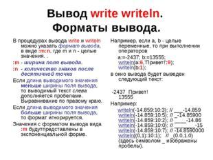 Вывод write writeln. Форматы вывода. В процедурах вывода write и writeln можн