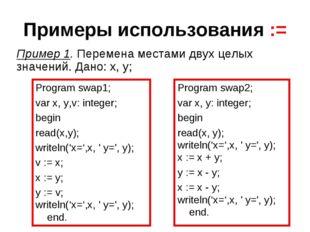 Примеры использования:= Program swap1; var x, y,v: integer; begin read(x,y);