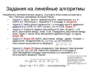 Задания на линейные алгоритмы Разработать математическую модель. Составить бл