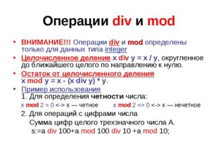 Операции div и mod ВНИМАНИЕ!!! Операции div и mod определены только для данны