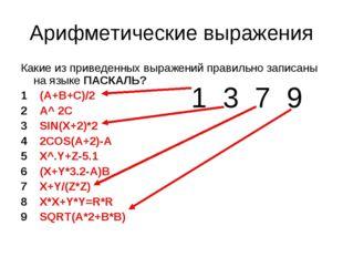 Арифметические выражения Какие из приведенных выражений правильно записаны на