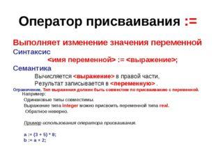 Оператор присваивания := Выполняет изменение значения переменной Синтаксис  :