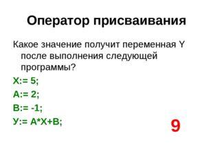 Оператор присваивания Какое значение получит переменная Y после выполнения сл