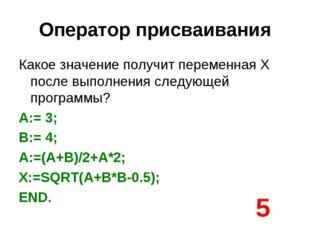 Оператор присваивания Какое значение получит переменная X после выполнения сл