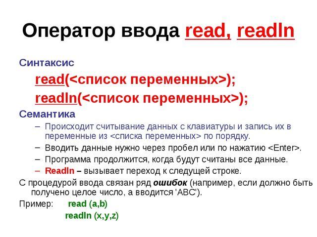 Оператор ввода read, readln Синтаксис read(); readln(); Семантика Происходит...