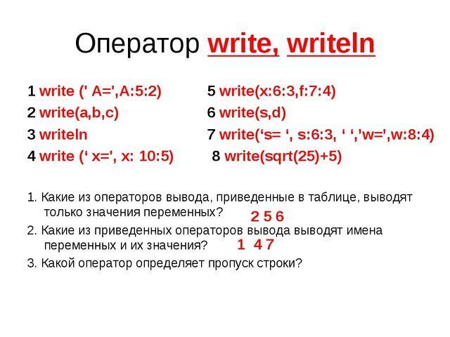 Оператор write, writeln 1 write (' A=',A:5:2) 5 write(x:6:3,f:7:4) 2 write(a...