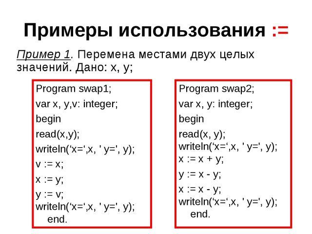 Примеры использования:= Program swap1; var x, y,v: integer; begin read(x,y);...
