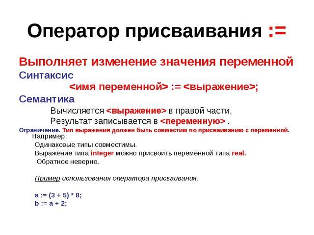 Оператор присваивания := Выполняет изменение значения переменной Синтаксис  :...