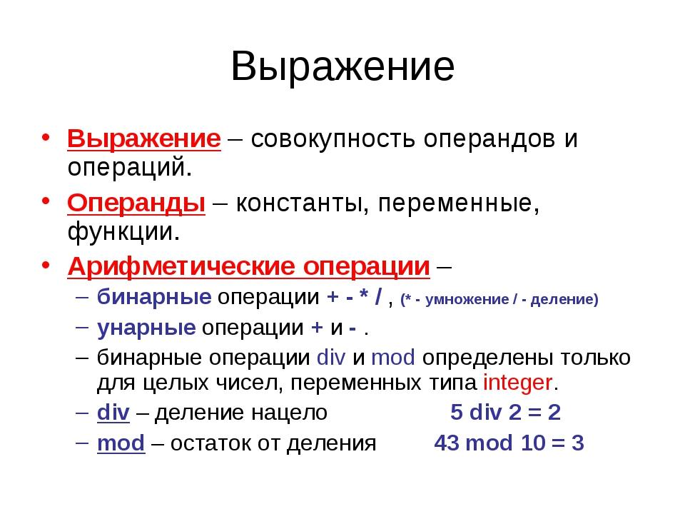 Выражение Выражение – совокупность операндов и операций. Операнды – константы...