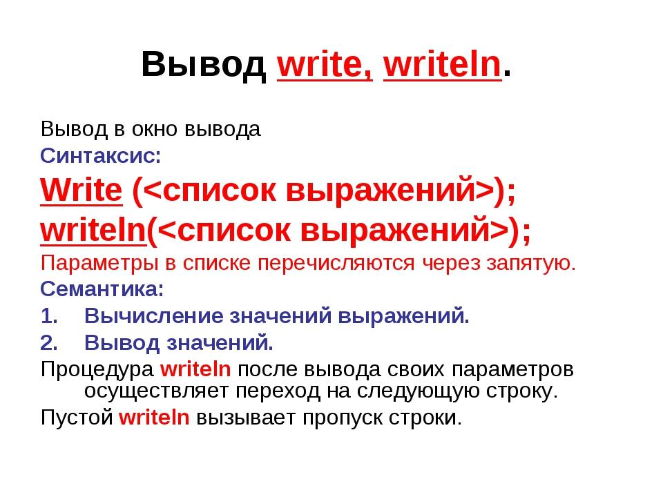Вывод write, writeln. Вывод в окно вывода Синтаксис: Write (); writeln(); Пар...