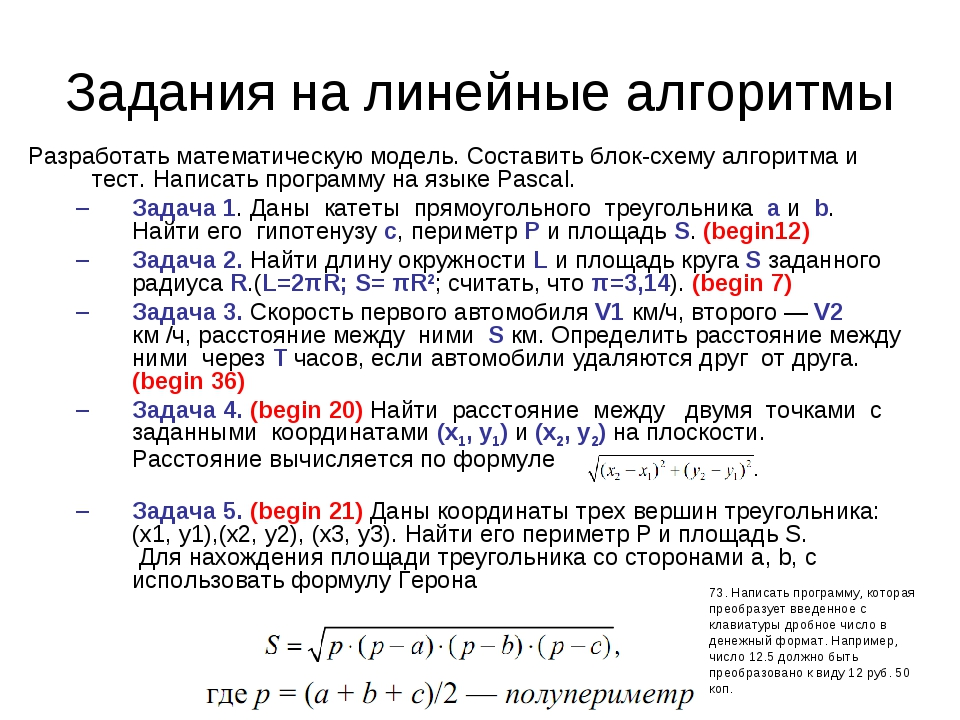 Задания на линейные алгоритмы Разработать математическую модель. Составить бл...