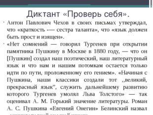 Диктант «Проверь себя». Антон Павлович Чехов в своих письмах утверждал, что «