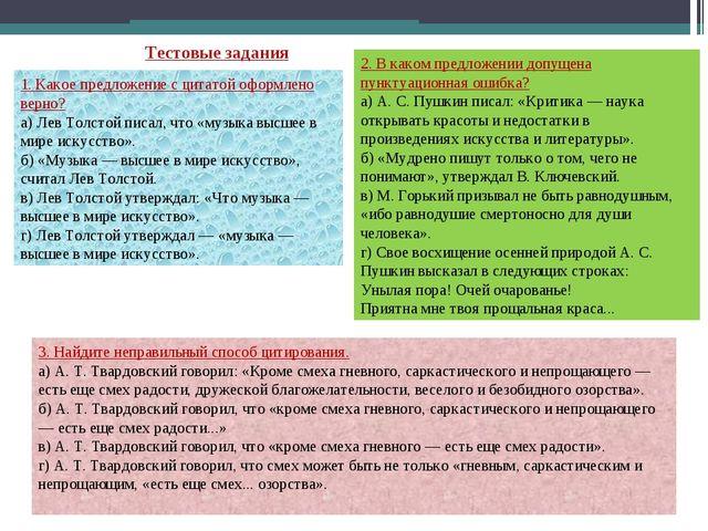 Тестовые задания 1. Какое предложение с цитатой оформлено верно? а) Лев Толст...