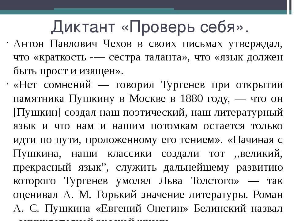 Диктант «Проверь себя». Антон Павлович Чехов в своих письмах утверждал, что «...