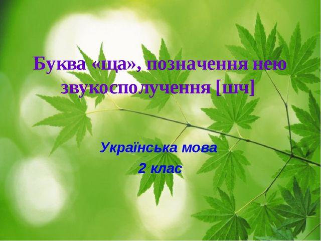 Буква «ща», позначення нею звукосполучення [шч] Українська мова 2 клас