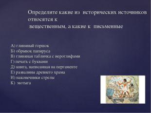 А) глиняный горшок Б) обрывок папируса В) глиняная табличка с иероглифами Г)