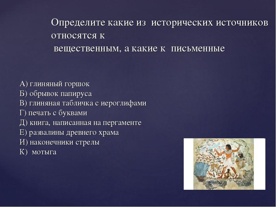 А) глиняный горшок Б) обрывок папируса В) глиняная табличка с иероглифами Г)...