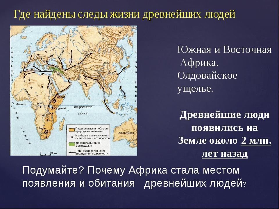Где найдены следы жизни древнейших людей Южная и Восточная Африка. Олдовайско...