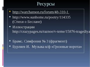 Ресурсы http://warchanson.ru/forum/48-310-1 http://www.sunhome.ru/poetry/1143