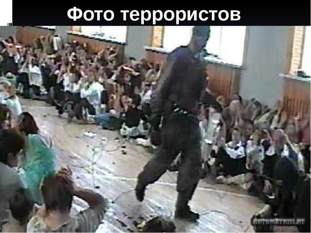 Фото террористов