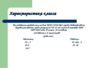 Характеристика класса Исследования проводились на базе МОУ СОШ №13 города Нов