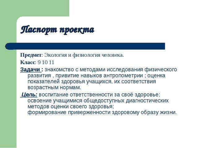 Паспорт проекта Предмет: Экология и физиология человека. Класс: 9 10 11 Задач...