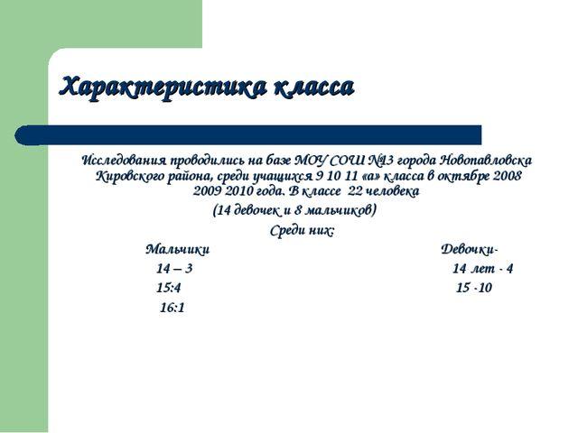 Характеристика класса Исследования проводились на базе МОУ СОШ №13 города Нов...