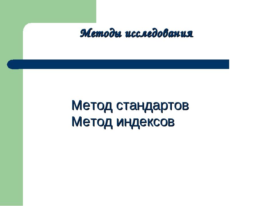 Методы исследования Метод стандартов Метод индексов