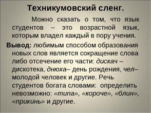 Техникумовский сленг. Можно сказать о том, что язык студентов – это возрастно