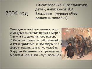 2004 год Стихотворение «Крестьянские дети», написанное В.А. Власовым (журнал