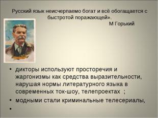 « Русский язык неисчерпаемо богат и всё обогащается с быстротой поражающей».