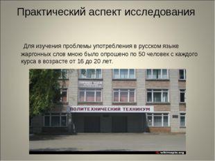 Практический аспект исследования Для изучения проблемы употребления в русском