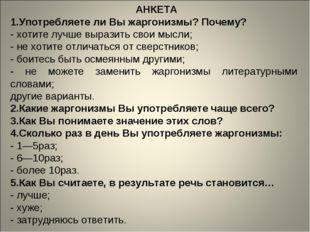 АНКЕТА 1.Употребляетели Выжаргонизмы? Почему? - хотите лучше выразить свои