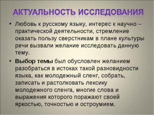 Любовь к русскому языку, интерес к научно – практической деятельности, стрем