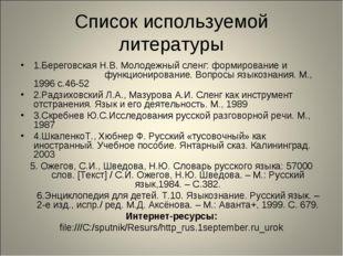 Список используемой литературы 1.Береговская Н.В. Молодежный сленг: формирова
